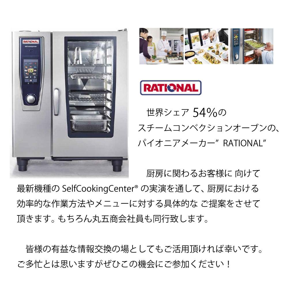 スチームコンベクション 実演・体験会 クッキングライブ 2・3・4月