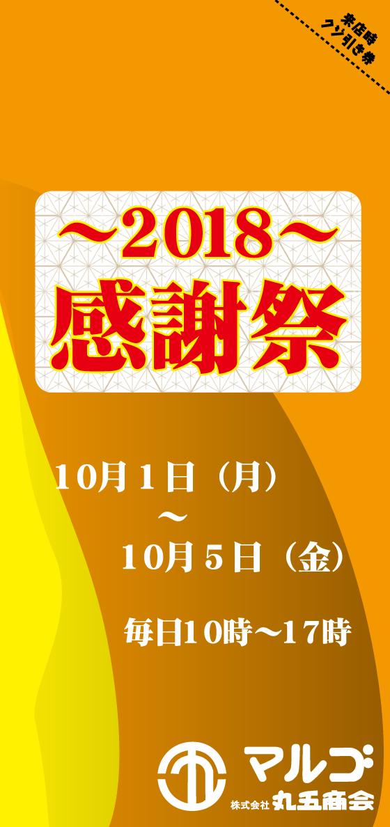感謝祭 2018年度 - 姫路飲食店サポートの丸五商会