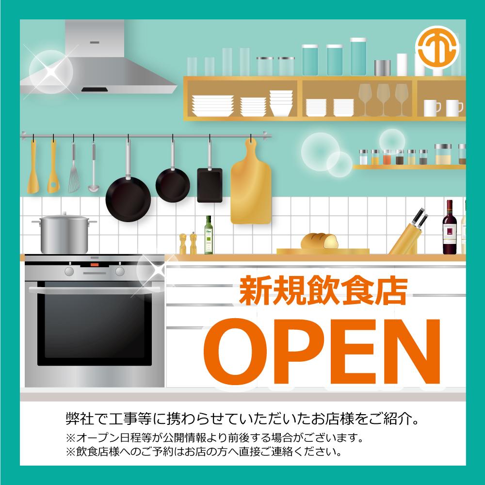 新規飲食店OPEN案内 2018-11