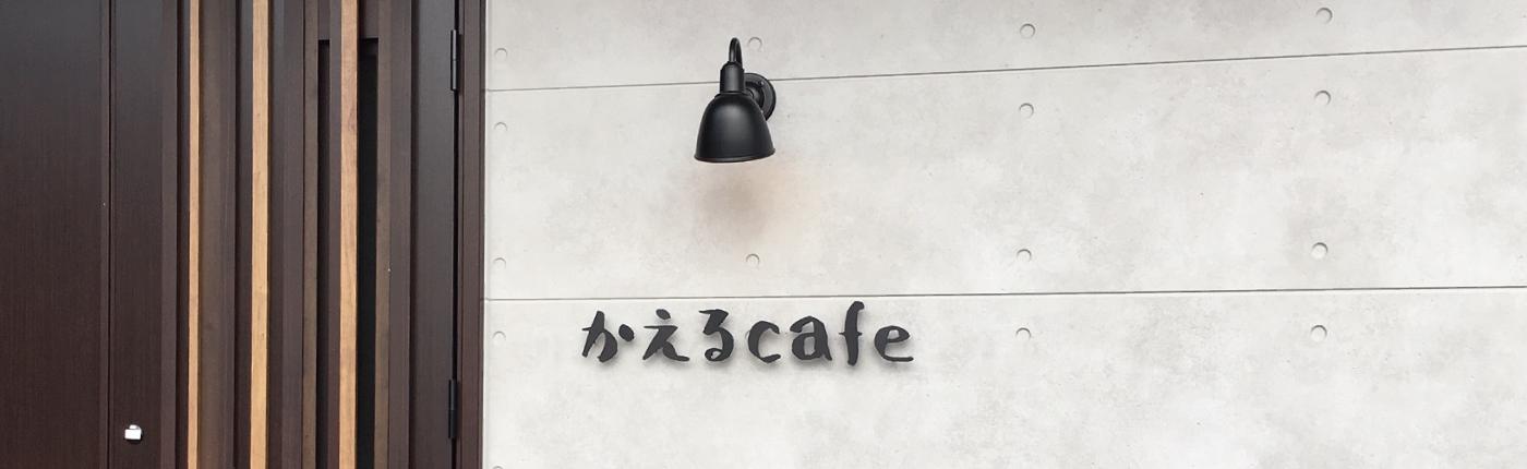 かえるcafe(かえるかふぇ)