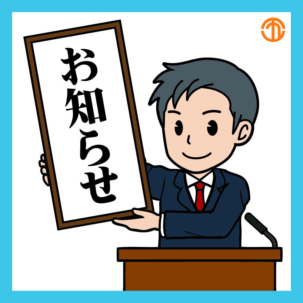 【臨時休業】2019年 09月30日