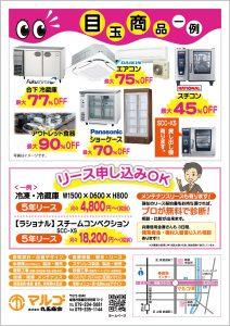 厨房機器が安い