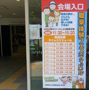 職業フェスティバル IN三木