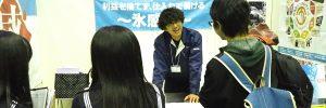 企業大学学生マッチングinHIMEJI201912