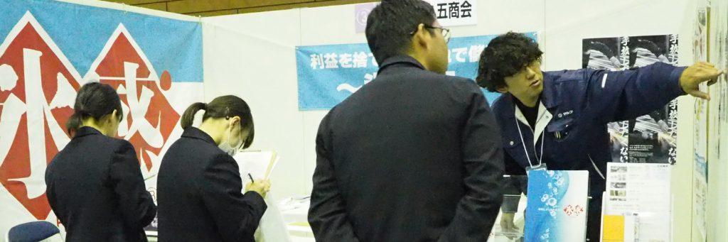 企業大学学生マッチングinHIMEJI201910