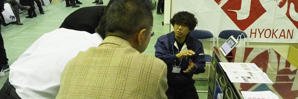 企業大学学生マッチングinHIMEJI201911