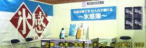 企業大学学生マッチングinHIMEJI201901