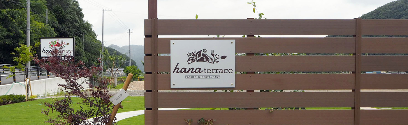 hana terrace(はなてらす)